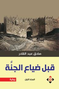 قبل ضياع الجنة : المجلد الأول