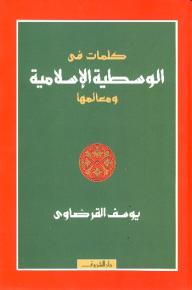 كلمات في الوسطية الإسلامية ومعالمها - يوسف القرضاوي