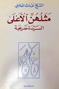 كتاب :مثلهن الأعلى السيدة خديجة