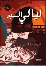 ليالي السيد - أحمد جاد الكريم