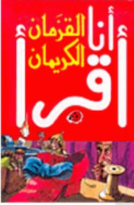 سلسلة ليدي بيرد للمطالعة السهلة - أنا أقرأ؛ القزمان الكريمان - جون دايك, ألبير مطلق
