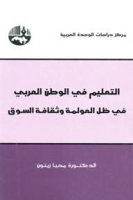 التعليم في الوطن العربي في ظل العولمة وثقافة السوق