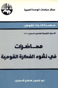 محاضرات في نشوء الفكرة القومية ( سلسلة التراث القومي: الأعمال القومية لساطع الحصري )