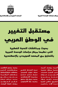 مستقبل التغيير في الوطن العربي