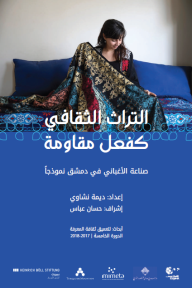 التراث الثقافي كفعل مقاومة: صناعة الأغباني في دمشق نموذجاً