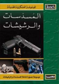 المسدسات والرشيشات - الموسوعة العسكرية الحديثة (1) - إيان هوغ, تيري غاندر