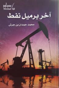 آخر برميل نفط - محمد حمدان بن جرش