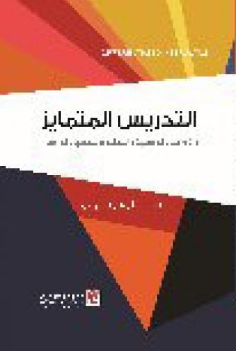 كتاب التعليم المتمايز pdf