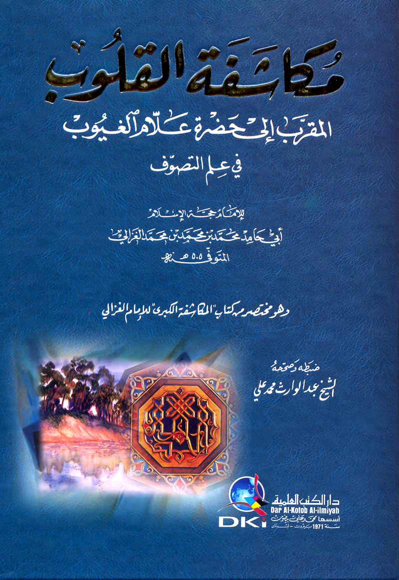 كتاب ألفه الإمام الغزالي