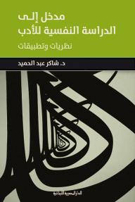 مدخل إلى الدراسة النفسية للأدب: نظريات وتطبيقات