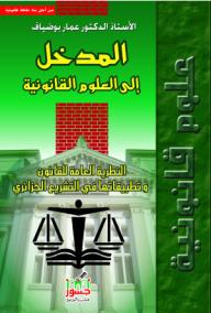 المدخل إلى العلوم القانونية - عمار بوضياف