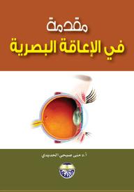 كتاب الاعاقة البصرية