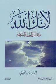 لأنك الله : رحلة إلى السماء السابعة - علي بن جابر الفيفي, علي بن جابر الفيفي