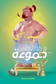 هكذا تكلم حموءة - محمد راضى