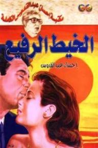 الخيط الرفيع - إحسان عبد القدوس