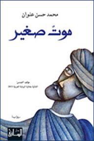 موتٌ صغير - محمد حسن علوان