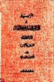 الوسيط في القانون الدستوري العام - ادمون رباط