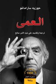 العمى - جوزيه ساراماجو, علي عبد الأمير صالح
