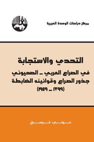التحدي والاستجابة في الصراع العربي – الصهيوني: جذور الصراع وقوانينه الضابطة (1799 - 1949)