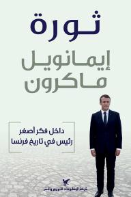 ثورة : داخل فكر أصغر رئيس في تاريخ فرنسا