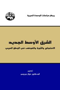 الشرق الأوسط الجديد: الاحتجاج والثورة والفوضى في الوطن العربي