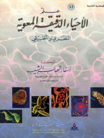 كتاب علم الأحياء المجهرية pdf