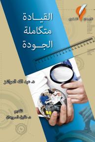 القيادة متكاملة الجودة - عبد الله العواشز, طارق سويدان