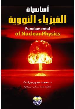 كتاب أساسيات الفيزياء pdf