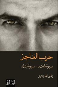 حرب العاجز: سيرة عائد، سيرة بلد - زهير الجزائري