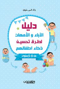 دليل الآباء والأمهات لطرق تحسين ذكاء أطفالهم
