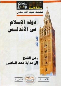 مراجعات دولة الإسلام في الأندلس الجزء الأول دولة