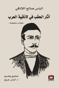 آثار الحقب في لاذقية العرب