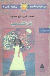 أنا الشعب - محمد فريد أبو حديد
