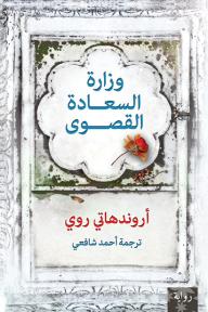 وزارة السعادة القصوى - أروندهاتي روي, أحمد شافعي