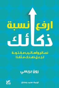 إرفع نسبة ذكائك: نصائح وأساليب مقترحة لجعل ذهنك متقداً - رون بريسي, محمد رمضان