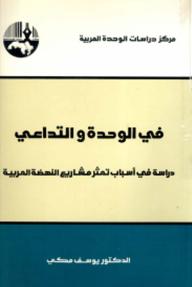 في الوحدة والتداعي : دراسة في أسباب تعثر مشاريع النهضة العربية