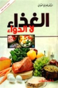 الغذاء لا الدواء - صبري القباني
