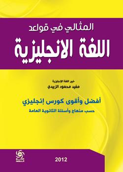 افضل كتاب لتعلم قواعد اللغة الانجليزية pdf
