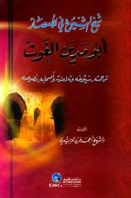 شيخ الشيوخ في الأمصار أبو مدين الغوث - أحمد فريد المزيدي