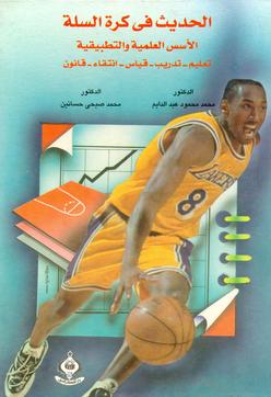 كتاب كرة السلة