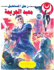 """معبد الجريمة """"الجزء الثاني"""" (111) (سلسلة رجل المستحيل) - نبيل فاروق"""