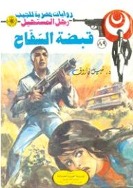 قبضة السفاح (الجزء الثانى) (89) (سلسلة رجل المستحيل) - نبيل فاروق