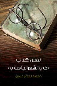 نقض كتاب في الشعر الجاهلي