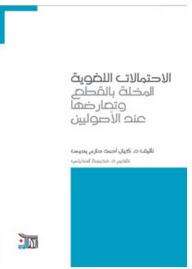 الاحتمالات اللغوية المخلة بالقطع وتعارضها عند الأصوليين - كيان أحمد حازم يحيى