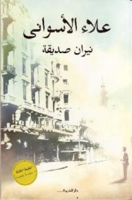 نيران صديقة - علاء الأسواني
