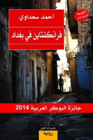 فرانكشتاين في بغداد - أحمد سعداوي