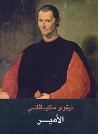 الأمير - نيقولا مكيافيللي