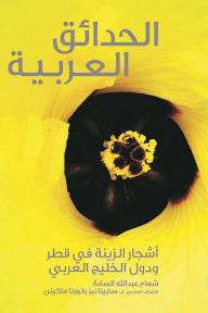 الحدائق العربية: أشجار الزينة في قطر ودول الخليج العربي