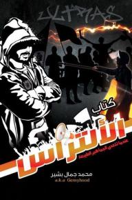 كتاب الألتراس - محمد جمال بشير