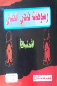 موسوعة رسومات ناجي العلي الانسان والثأر - داود ابراهيم
